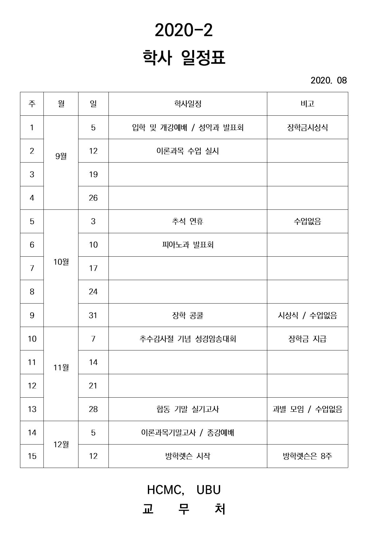 2020-2 학사일정표(예정)-3001.jpg
