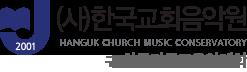 (사)한국교회음악원